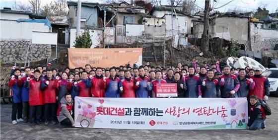 롯데건설의 사랑의 연탄나눔 봉사활동 기념 촬영 (사진=롯데건설)