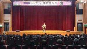[NSP PHOTO]서천군, 지역 여성 대상 인문학강좌 실시