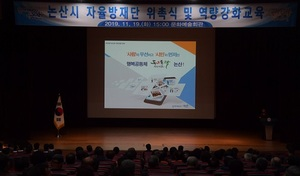 [NSP PHOTO]논산시, 자율방재단장 위촉식·역량강화 교육 실시