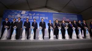 [NSP PHOTO]화성국제테마파크, 성공 위한 비전 선포식 개최