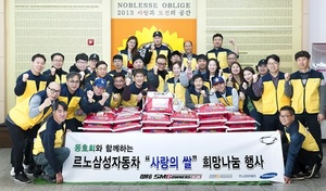[NSP PHOTO]르노삼성차, 강원도 원주시 밥상공동체에 '사랑의 쌀' 2톤 기부