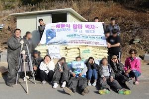 [NSP PHOTO]둥글개봉사단, 유기견 보호소 찾아 사료2톤 전달