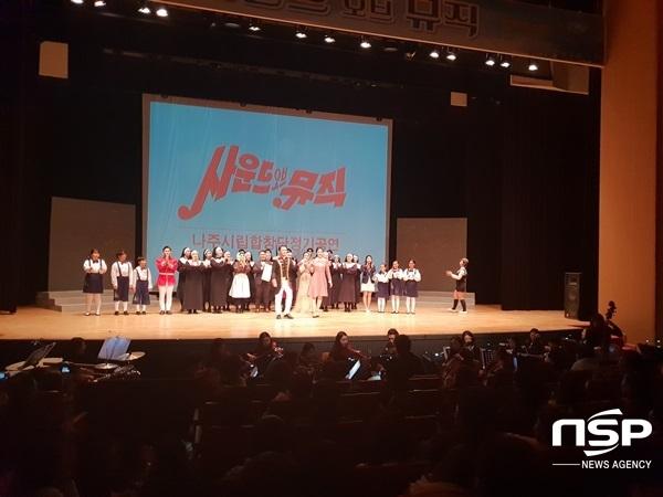 나주시립합창단이 지난 해 가진 제7회 정기공연 사운드 오브 뮤직 뮤지컬. (사진 = 나주시)