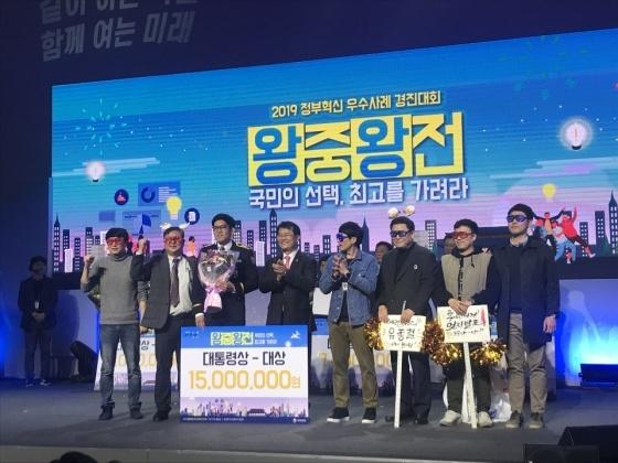 경기남부청, 정부혁신 우수사례 경진대회 대상 수상 사진. (사진 = 경기남부경찰청)