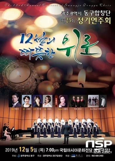 광주 동구합창단 정기연주회 포스터. (사진 = 광주 동구)