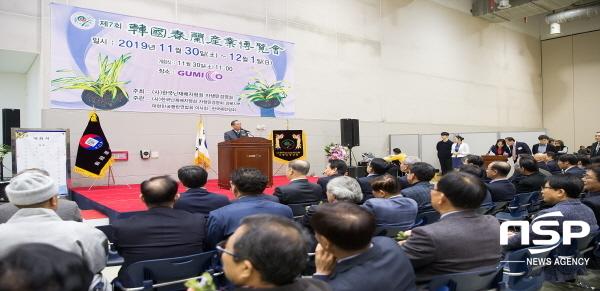 제7회 한국춘란산업박람회가 지난 11월 30일 구미시 구미코 2층 전시실에서 개최됐다. (사진 = 구미시)