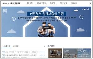 [NSP PHOTO]서울시, 공공주거정보 허브 플랫폼 '서울주거포털'오픈