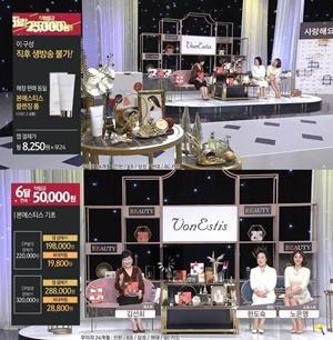 ▲홈앤쇼핑 지난 방송화면 캡처 (사진 = 본에스티스 제공)