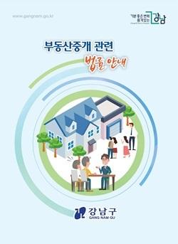 부동산중개 관련 법률 안내책자 표지