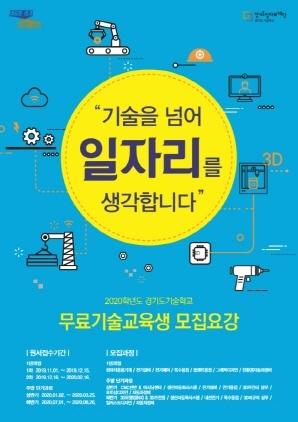 경기도기술학교 모집요강 포스터. (사진 = 경기도)