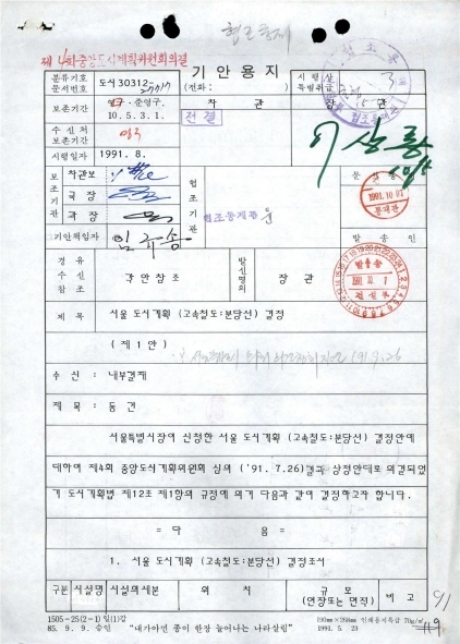 나의 성남, 기록으로 미래를 열다 기획전시기록물 모습. (사진 = 성남시)