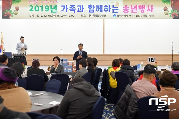 광주 서구가 지난 4일 개최한 정신장애인과 가족이 함께하는 송년회. (사진 = 광주 서구)