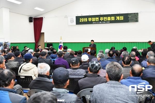 담양군 무정면 마을계획추진단이 지난 3일 개최한 주민총회. (사진 = 담양군)