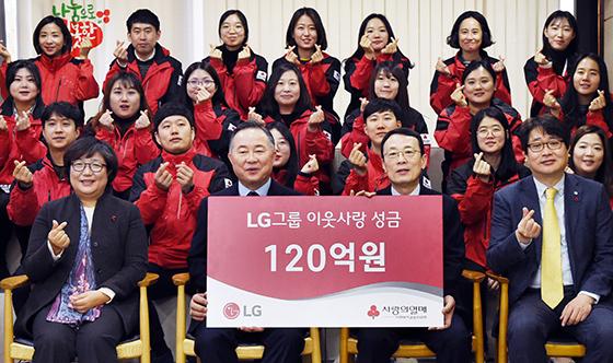 [NSP PHOTO][업계동향]LG, 이웃사랑 성금 120억원 기탁