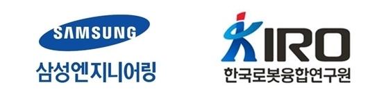 삼성엔지니어링·한국로봇융합연구원