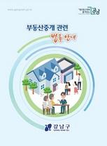[NSP PHOTO]서울시 강남구, 부동산 개정법 등 중개업책자 발간