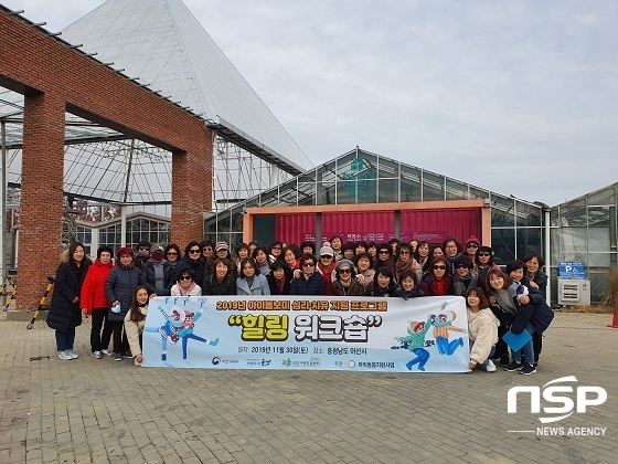 [NSP PHOTO]군산대, 아이돌보미 힐링 워크숍 개최