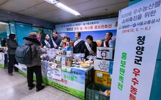 ▲청양군이 서울 지하철 잠실역과 왕십리역에서 우수 농특산물 직거래장터를 열었다. (사진 = 청양군)