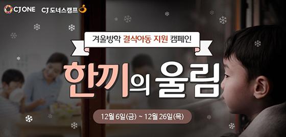[NSP PHOTO]CJ그룹, 결식아동 위한 '한끼의 울림' 기부 캠페인 진행