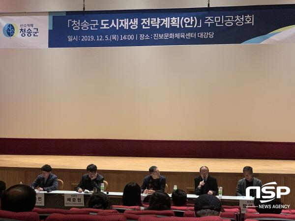 청송군은 지난 5일 청송군 도시재생 전략계획 수립을 위한 주민공청회를 개최했다. (사진 = 청송군)