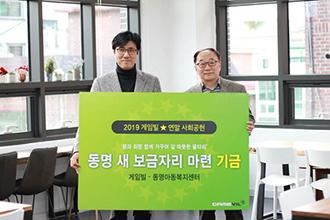 [NSP PHOTO]게임빌, 동명아동복지센터 후원…건축 기금 전달