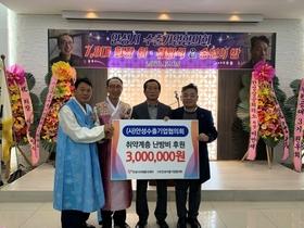 [NSP PHOTO]안성시 수출기업협의회, 회장 이·취임식 개최···난방비 300만원 기부