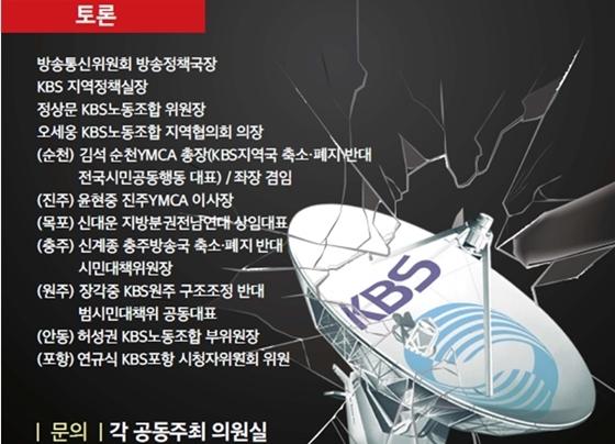 [NSP PHOTO]박지원 의원 등 여야 의원 10명, KBS 지역방송국 축소 관련 긴급토론회 개최