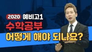 수학선행 열공단 모집 (사진 = 세븐에듀 제공)