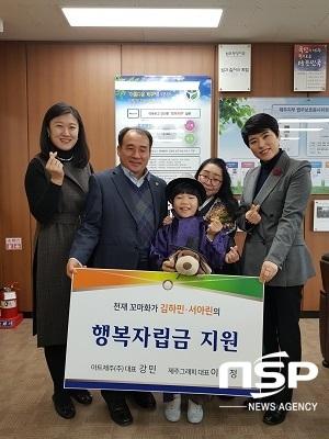 행복자립금 기부식에 참석한 강민대표와 김하민군