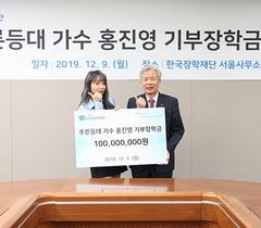 [NSP PHOTO]가수 홍진영, 2년 연속 한국장학재단 장학금 1억원 기부
