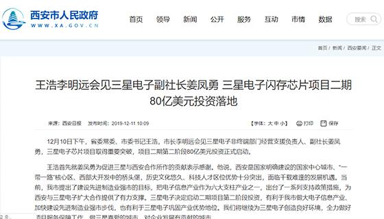 시안시정부 홈페이지 캡처.