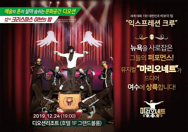 디오션리조트가 크리스마스 이브의 밤 이벤트로 뮤지컬 마리오네트를 공연한다. (사진 = 디오션리조트)
