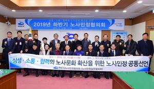 [NSP PHOTO]여수시 노·사·민·정, 상생·협력 공동선언문 '채택'