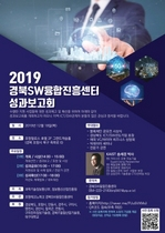 [NSP PHOTO]포항테크노파크, 2019년도 경북SW융합진흥센터 성과보고회 개최