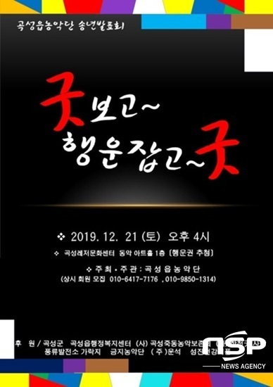 곡성읍 농악단의 창단 5주년 송년 발표회 포스터. (사진 = 곡성군)