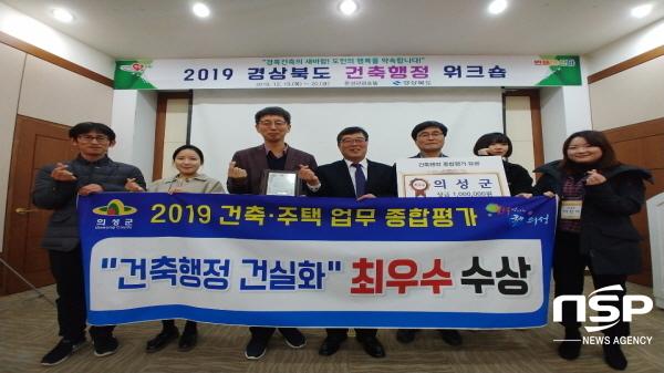의성군은 지난 19일 문경시에서 개최된 경상북도 건축·주택업무 종합평가 워크숍에서 2년 연속 최우수상을 수상했다. (사진 = 의성군)