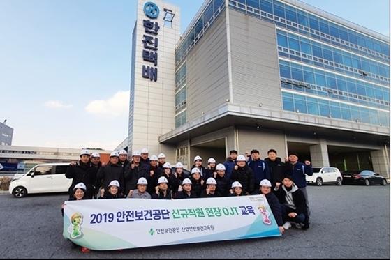 산업안전보건공단 신규직원 견학 단체사진 (사진 = 한진)