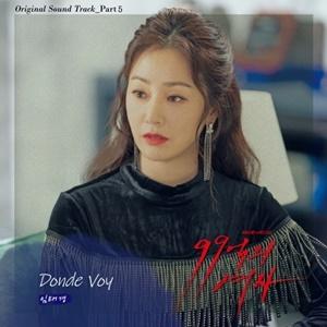 ▲드라마 99억의 여자 OST part.5 Donde Voy 표지 (사진 = KBS 홍보팀, 빅토리콘텐츠 제공)