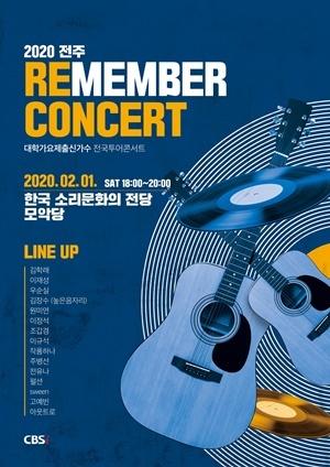 ▲2020 전주 대학가요제 리멤버 콘서트 포스터