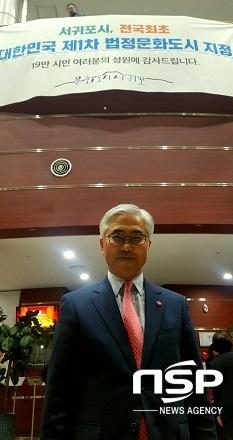 제1차 법정문화도시 지정을 축하하는 양윤경 서귀포 시장