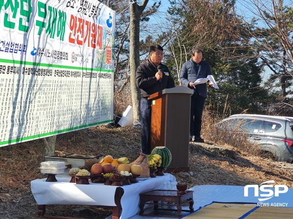 영취산 봉우재에서 열린 여수산단 무재해 안전기원제 (사진 = 건설업협의회)