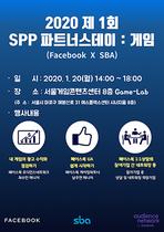 [NSP PHOTO]서울시·SBA·페이스북, 게임 스타트업 지원