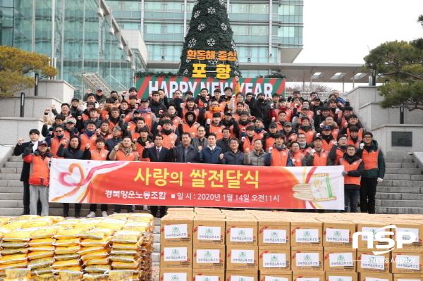경북항운노동조합은 14일 포항시를 방문해 1500만원 상당(쌀10kg 350포와 라면 350상자)의 위문품을 기탁했다 (사진 = 포항시)