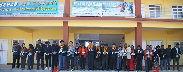 전남교육청이 지난 14일 네팔에서 가진 네팔 전남휴먼스쿨 준공식. (사진 = 전남교육청)