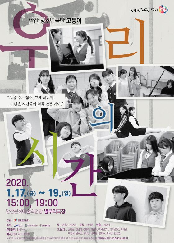 뮤지컬 우리의 시간 포스터. (사진 = 안산문화재단)
