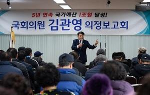 [포토]김관영 의원, 신년 순회 의정보고회 성료