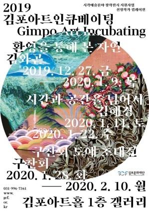 김포아트인큐베이팅 선정작가 3인 릴레이 개인전 포스터. (사진 = 김포문화재단)