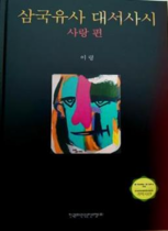[NSP PHOTO]경북도·경주시, 삼국유사 대서사시 시집 최초 '탄생'