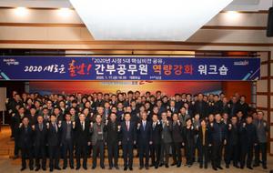 [NSP PHOTO]포항시, 시정 핵심비전 공유 위한 간부공무원 '역량강화' 워크숍 실시
