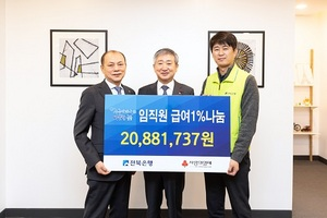 [NSP PHOTO]전북은행, '임직원 급여 1% 성금' 전달식